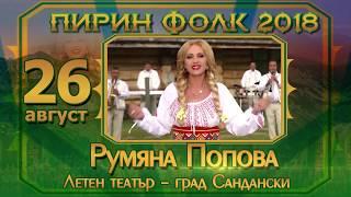 Очаквайте Пирин Фолк Сандански 2018