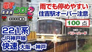 【電go2 3000】攻略Part-11 221系 快速 上級 大阪→神戸