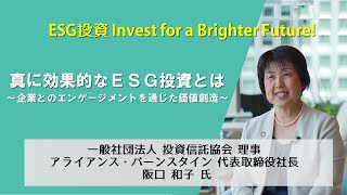【ESG投資】≪Invest for a Brighter Future!プロジェクト≫投資信託協会 阪口理事「真に効果的なESG投資とは~企業とのエンゲージメントを通じた価値創造~」