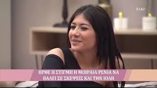 Power of Love 2   Η Ρένια κάνει την Ιόλη να αισθανθεί ζήλια για τον Αλέξανδρο   01/03/2019