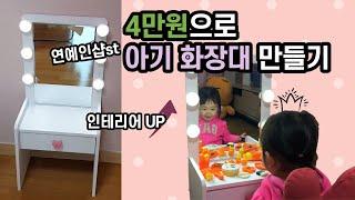 [육아템추천] 4만원으로 아기화장대 만들기 / 아기방꾸…