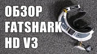 Обзор FPV видео очков FATSHARK DOMINATOR HD V3 для гоночного квадрокоптера
