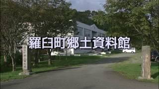 羅臼町郷土資料館(イメージ画像)