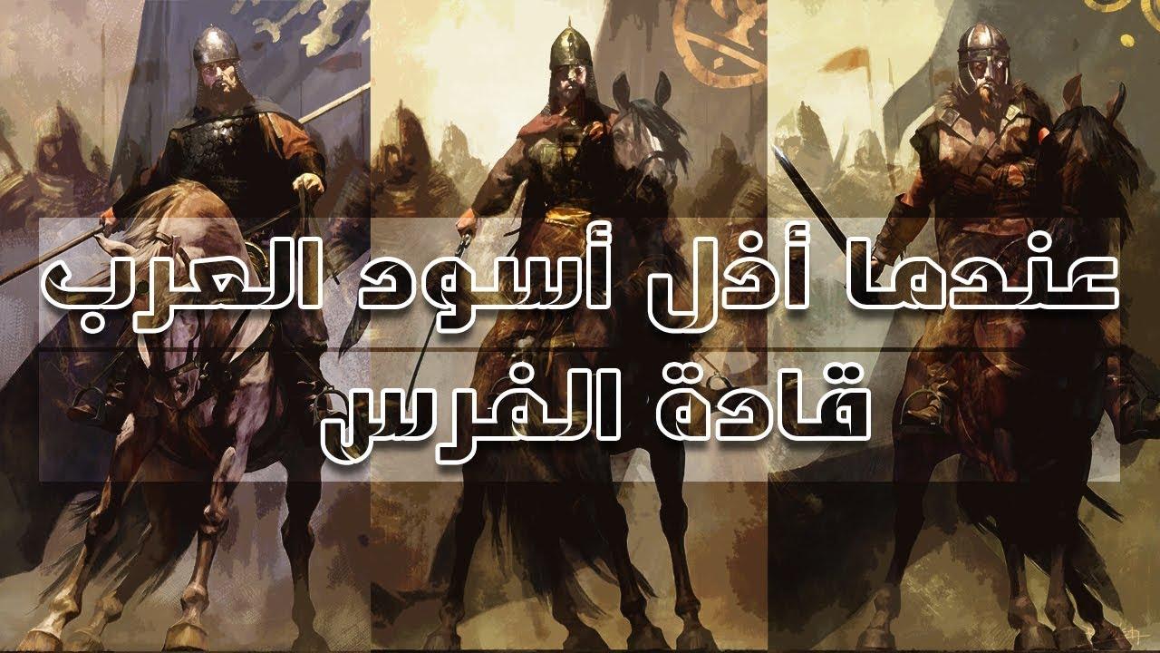 عندما أذل أسود المسلمين قادة الفرس | قصص من التاريخ الإسلامي