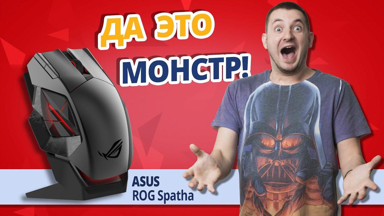 Обзор игровой мыши ASUS ROG SPATHA.