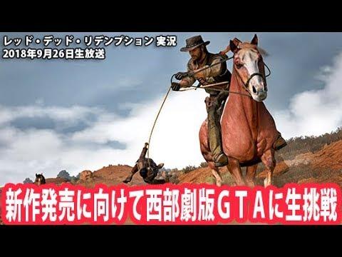 【ネタバレ禁止】新作発売に向けて西部劇版GTAに生挑戦 【レッド・デッド・リデンプション 生放送 2018年9月26日】