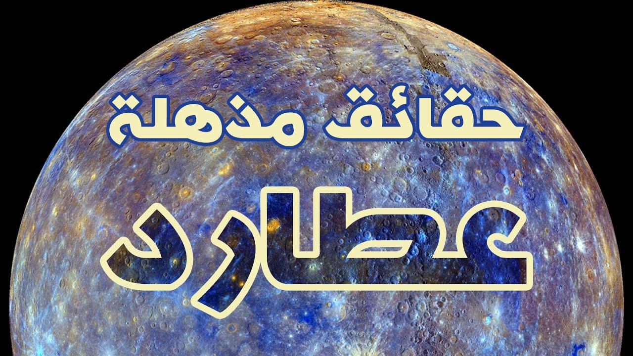 ١٠ حقائق مذهلة عن كوكب عطارد