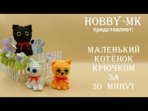 Маленький котенок за пол часа! Игрушка крючком - легко, быстро, просто (МК для начинающих).