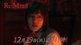 BSジャパン ドラマ「Re:Mind」第9話 12月19日(火)夜11:00~ 主演:け...