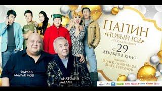 ПАПИН НОВЫЙ ГОД - трейлер лучшая новогодняя комедия