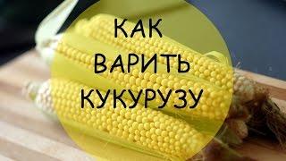 Как варить кукурузу - проверенный рецепт
