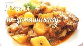 Печеня по домашньому з свининою і картоплею   Жаркое по-домашнему со свининой и картофелем