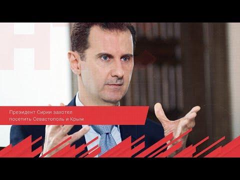 НТС Севастополь: Президент Сирии захотел посетить Севастополь и Крым