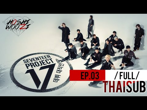 [THAISUB/FULL] SEVENTEEN PROJECT - Debut Big Plan EP.03