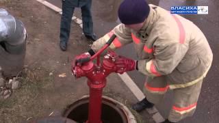 Проверка пожарных гидрантов во Власихе(Видео телеканала