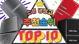 가성비 소형 미니 냉장고 TOP10 가격 비교 추천!