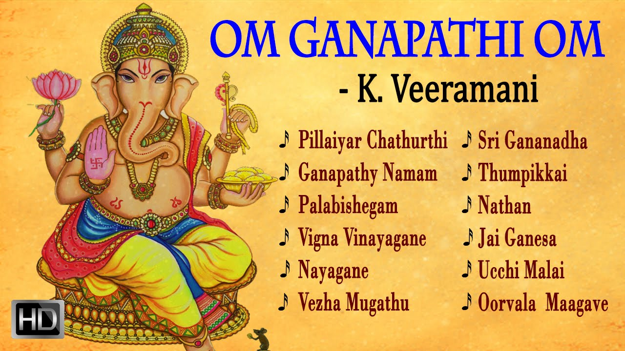 Ganesh Mantram - Lord Ganapathi / Vinayaka / Vinayagar Devotional Songs