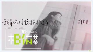 Rene劉若英 [ 我敢在你懷裡孤獨 ] Official Lyric Video