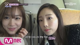 snsds unreleased video in the airplane heartatag ep04 하트어택 4화