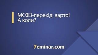 IFRS-o'tish: u! qiymat Va qachon? IFRS-o'tish/: u! qiymat Va qachon?