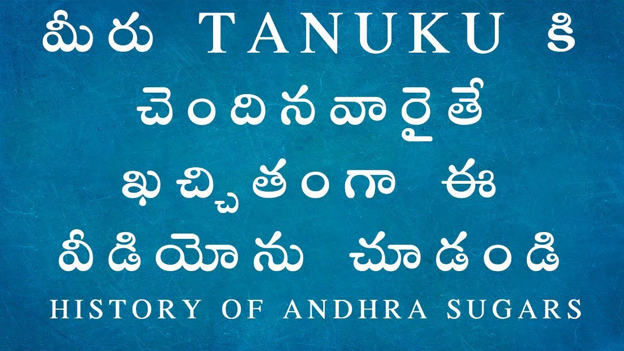 HISTORY OF ANDHRA SUGARS TANUKU || IN TELUGU || FULL STORY IN TELUGU IN DECRIPTION.