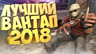ЛУЧШИЙ ВАНТАП 2018! | CS:GO МОНТАЖ