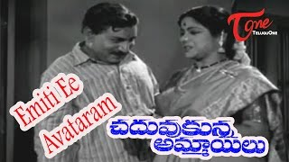 Chaduvukunna Ammayilu Movie Songs | Emiti Ee Avataram Video Song | ANR, Savitri, Krishna Kumari