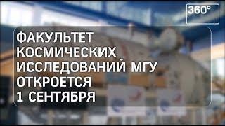 Открылся новый факультет космических исследований МГУ