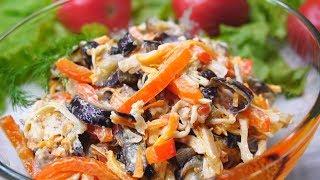 Очень Вкусный салат из Баклажана! Станет постоянным гостем на Вашем столе!
