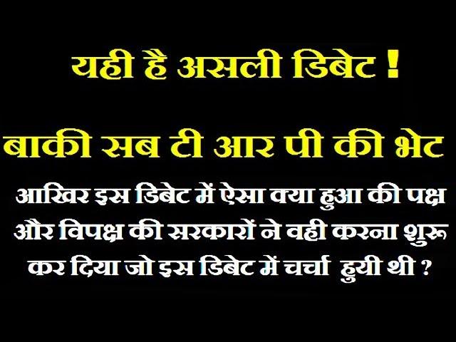 सरकार किसी की भी बने, मजा अब पब्लिक को  आने वाला है २०१९ चुनावो तक ! क्यों ?
