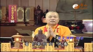 【王禪老祖玄妙真經030】| WXTV唯心電視台