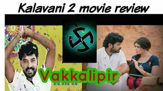 Kalavani 2 movie teasar review Tamil (vimal) (oviya)by VTN