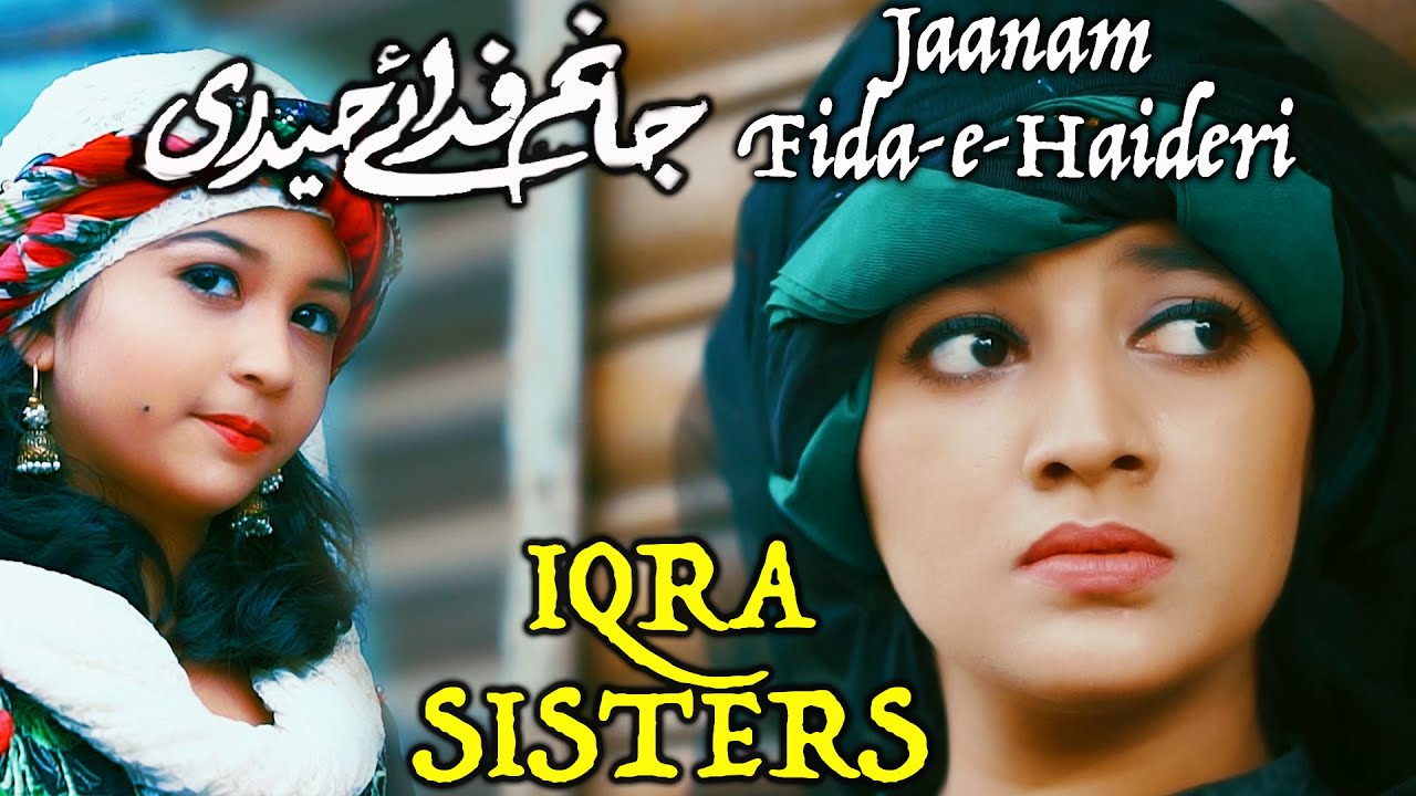 MOLA ALI MANQABAT | JAANAM FIDA-E-HAIDERI | IQRA SISTERS | Original by SADIQ HUSSAIN
