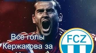 Все голы Александра Кержакова за ФК Цюрих!