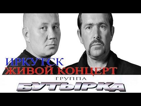 Бутырка - Живой концерт в Сибири (Иркутск)  2007г