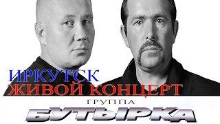 Download Бутырка - Живой концерт в Сибири (Иркутск)  2007г Mp3 and Videos