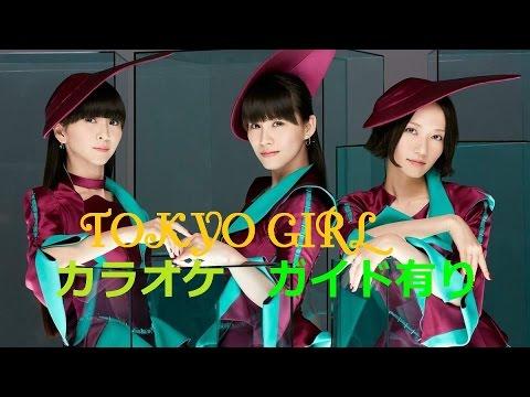 「TOKYO GIRL」- perfume- カラオケ(ガイドメロ付き) 高音質 「東京タラレバ娘」主題歌