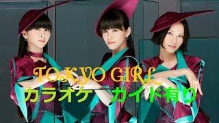 東京タラレバ娘主題歌の「TOKYO GIRL」のカラオケです。ガイドメロを大...