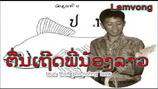 ຕື່ນເຖີດພີ່ນ້ອງລາວ  -  ຮ້ອງໂດຍ :  ສີລາວົງ ແກ້ວ  -  Silavong KEO (VO) ເພັງລາວ ເພງລາວ เพลงลาว lao song