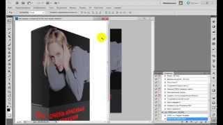 Как создать 3D BOX То есть коробку в Photoshop -е?