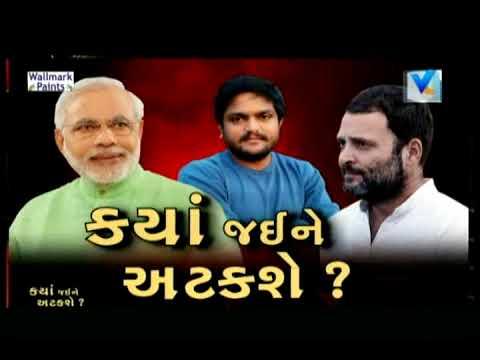 Mahamanthan: Dirty politics in Gujarat Assembly Elections? | Vtv News