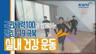 [문화체육관광부 X 국민체육진흥공단] 코로나19 극복!…