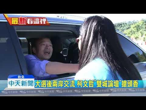 20181210中天新聞 韓國瑜閣婉拒「雙城」 柯文哲:他太忙了!