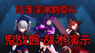 [崩坏3]深渊 红莲 24-32层 鬼铠-战车-血色