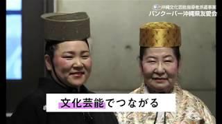 VANCOUVER OKINAWA-KEN YUAIKAI