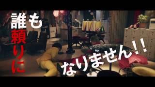 明烏 あけがらす - 映画予告編 [ 菅田将暉 × 福田雄一 ]