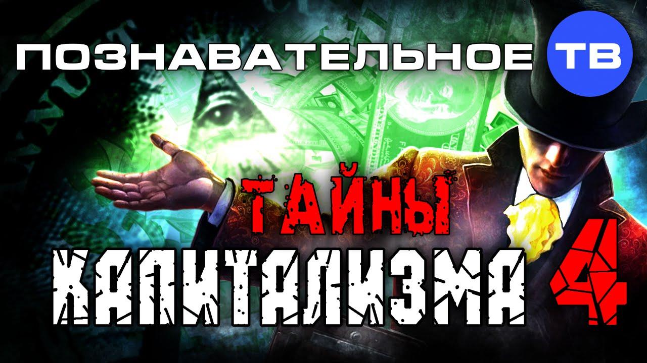 Картинки по запросу Тайны капитализма 6 (Познавательное ТВ, Валентин Катасонов)