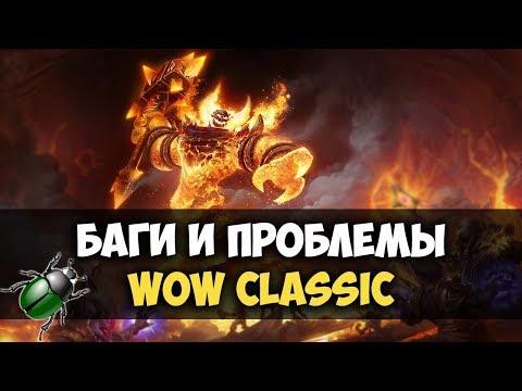 World Of WarCraft: Classic спустя один месяц