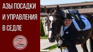 Азы посадки и управления лошадью в седле