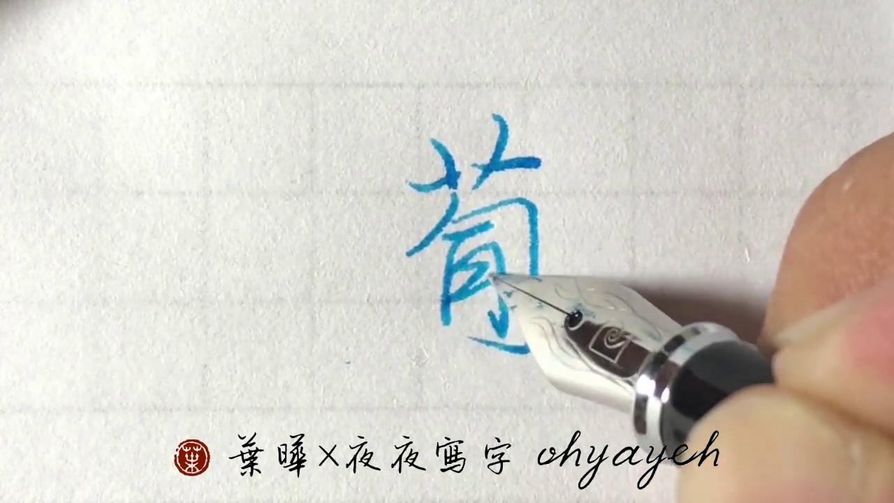 葡。艸部。大包勾 鋼筆字寫字教學|葉曄×夜夜寫字 - YouTube